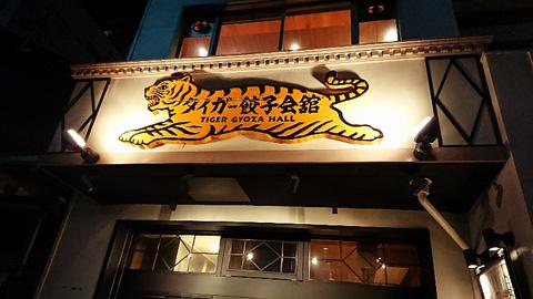 タイガー餃子館