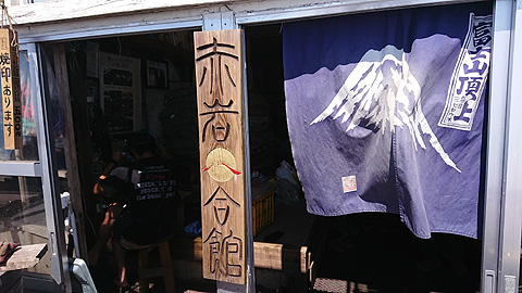 赤岩八合館