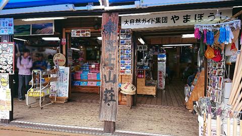 東富士山荘