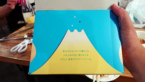富士の白雪カスタード