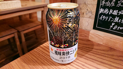 新潟限定ビール