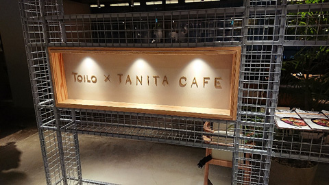 TOILO×TANITA CAFE