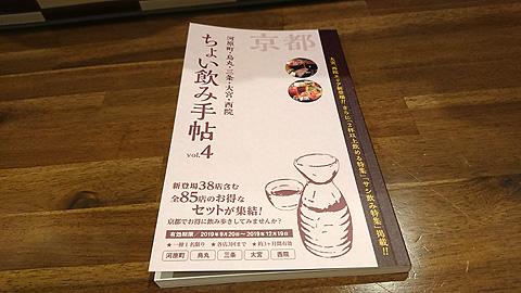 ちょい飲み手帖 京都 Vol.4