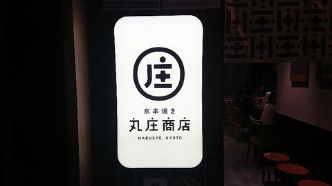 京串焼き 丸庄商店