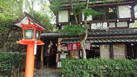 雍州路(ようしゅうじ)