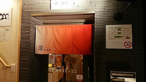 京風バル 「京・叡善」