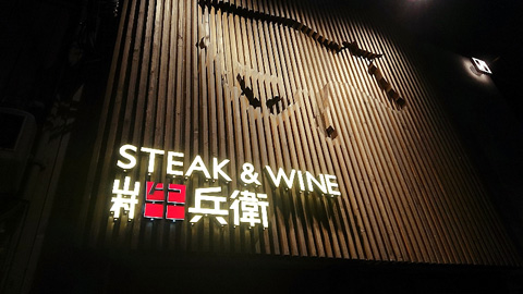 Steak&Wine 山村牛兵衛
