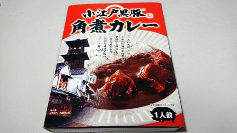 小江戸黒豚 角煮カレー