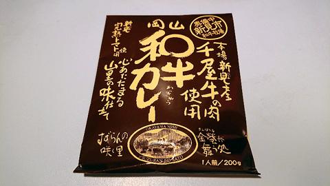 岡山和牛カレー