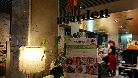 8 Garden