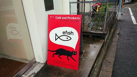 efish(エフィッシュ)