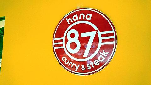 87(hana) curry&steak