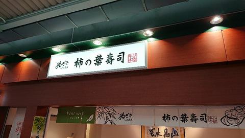 柿の葉寿司のゐざさ 中谷本舗