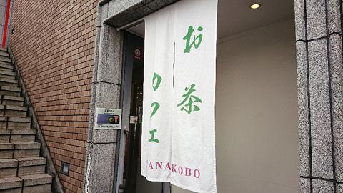 お茶カフェ HANAKOBO