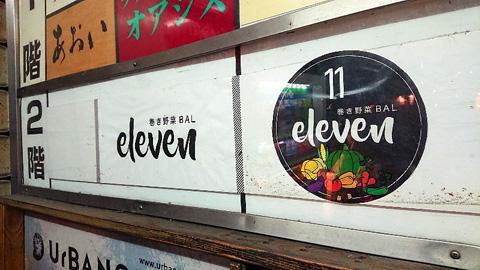 巻き野菜BAL eleven(イレブン)