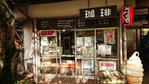 金剛山山頂売店