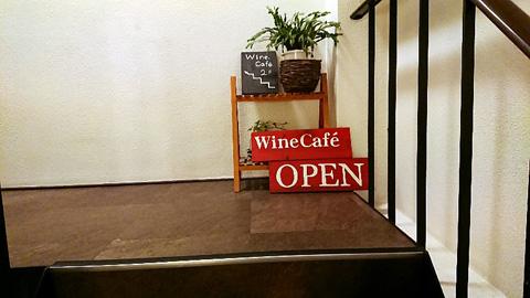 Dining Bar ワインカフェ京都