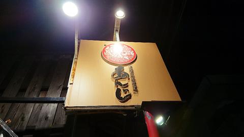 海鮮酒場 あんじ