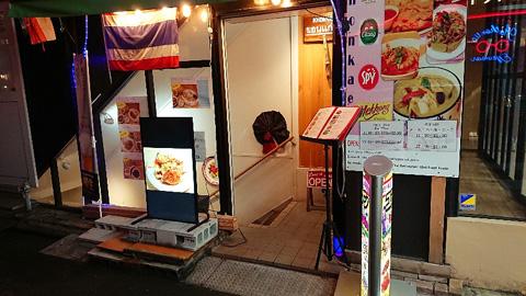 タイ料理 コンケン