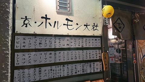 京ホルモン大社