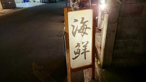 居酒屋 海鮮