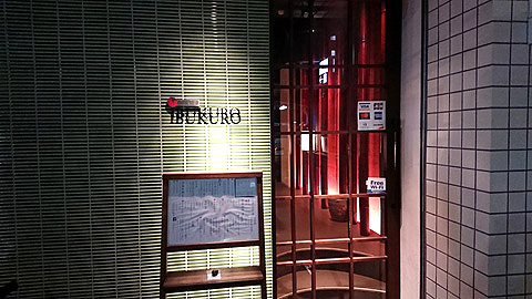 炭火焼き iBUKURO