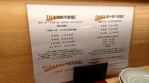 日本酒飲み放題メニュー