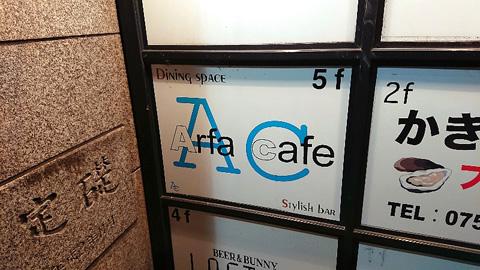 Arfa cafe(アルファカフェ)