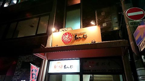 漁港直送 海鮮酒場 あんじ