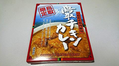 鳥取チキンカレー