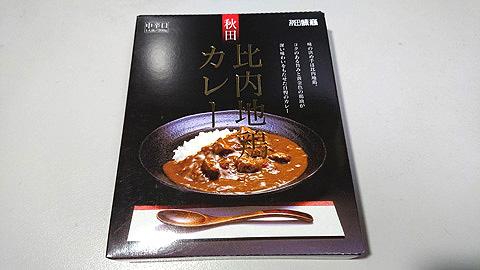 秋田 比内地鶏カレー