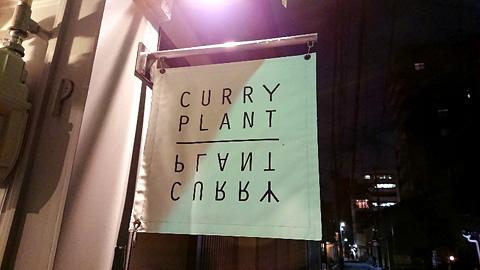 CURRY PLANT(カレープラント)
