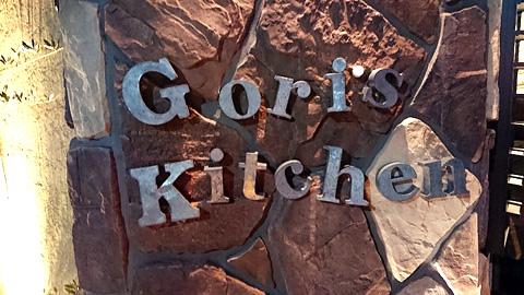 Goris Kitchen(ゴリーズキッチン)