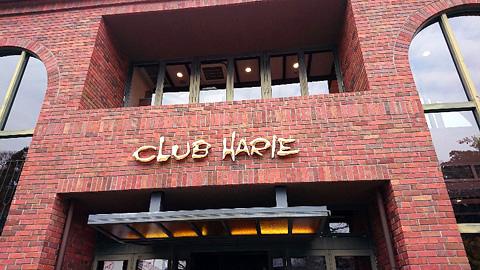 クラブハリエ