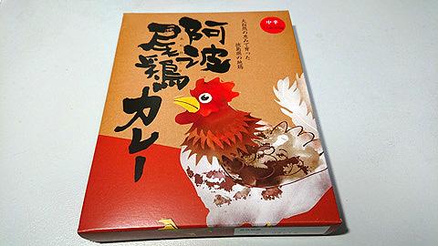 阿波尾鶏カレー