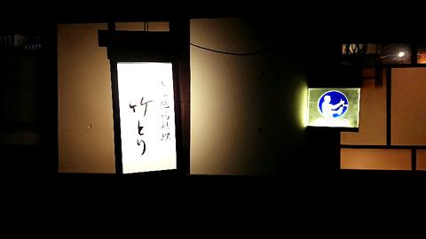 七谷地鶏料理 竹とり