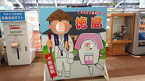 JR徳島駅