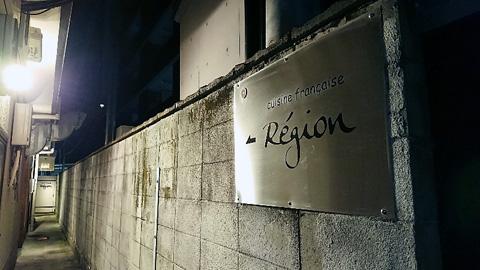 Region(レジョン)