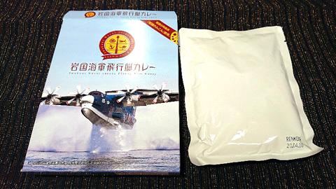 岩国海軍飛行艇カレー
