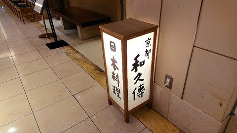 京都 和久傳