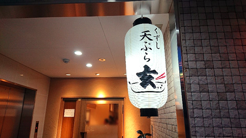 くずし天ぷら 玄