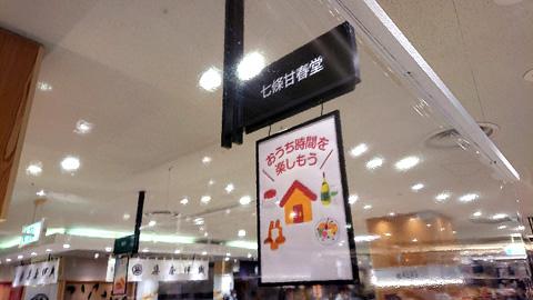七條甘春堂(JR京都伊勢丹店)