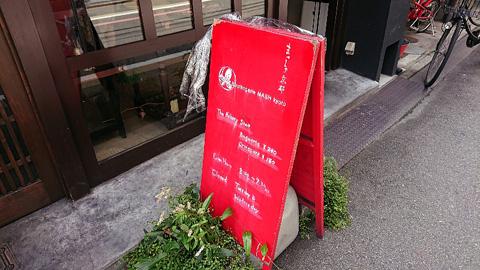 ブランジュリー まっしゅ京都