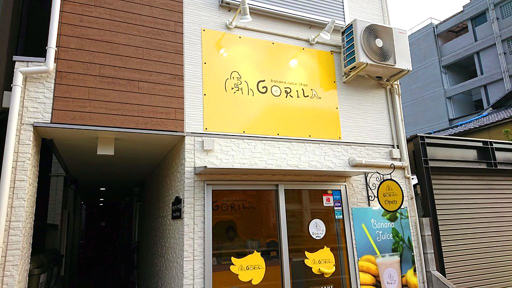 バナナジュース専門店GORILA