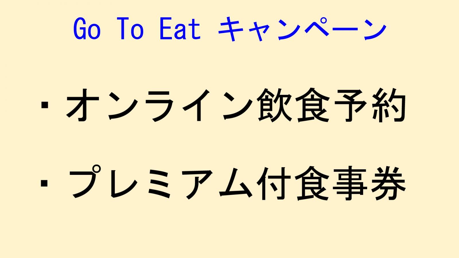 GO TO EATキャンペーンタイプ