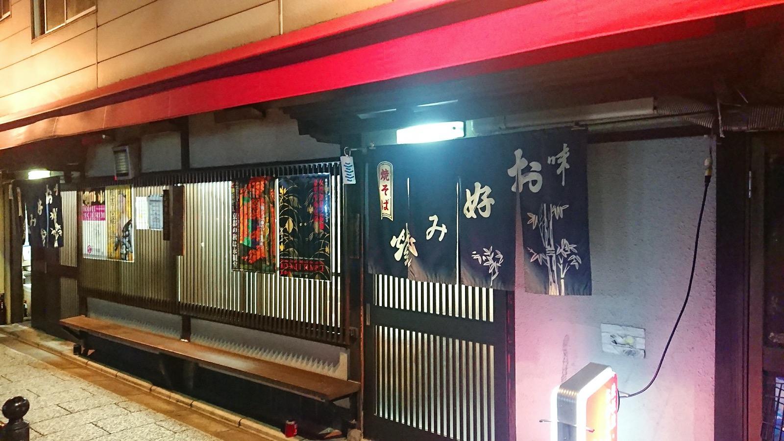 祇園ねぎ焼 かな東店