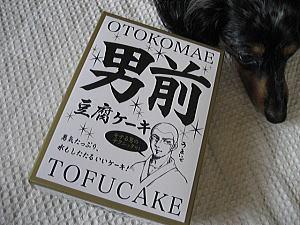 男前豆腐ケーキ