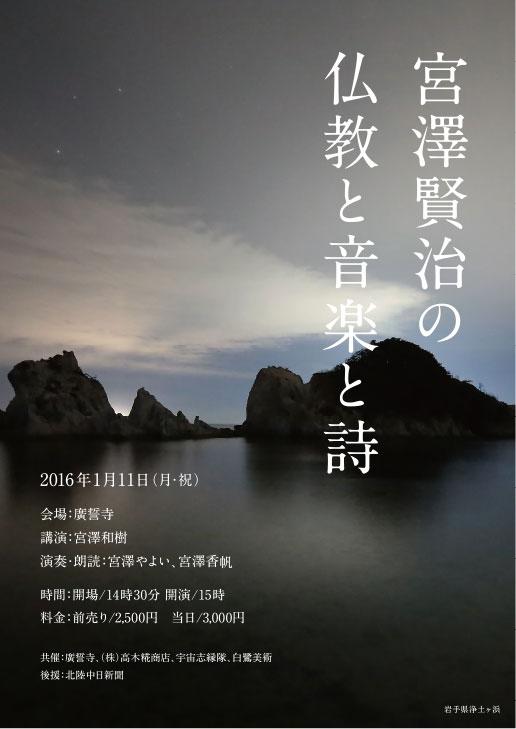 宮沢賢治講演会表紙