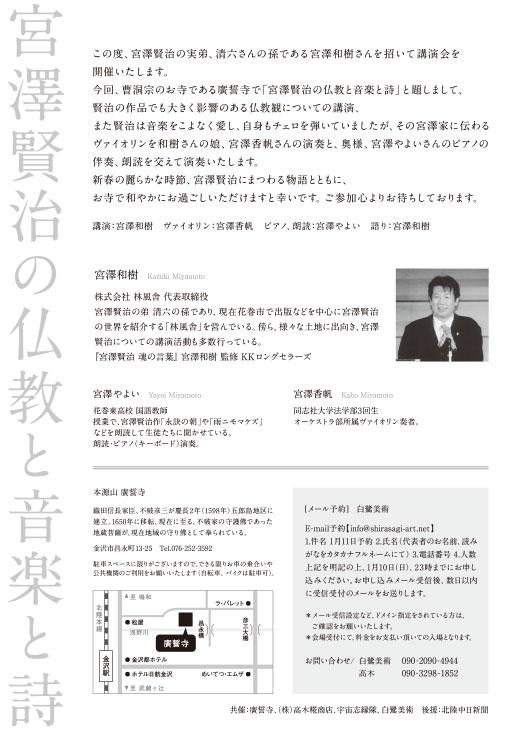 宮沢賢治講演会裏紙