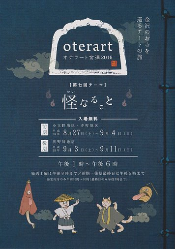 oterart金澤2016
